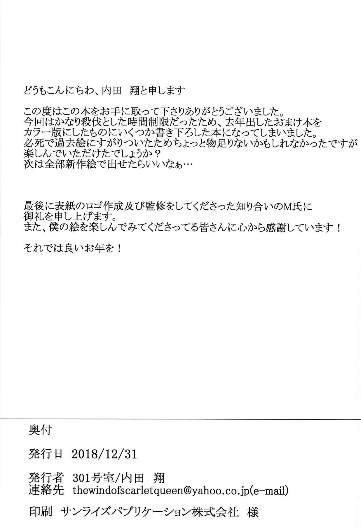 FGO Dosukebe Reisou Hon 16