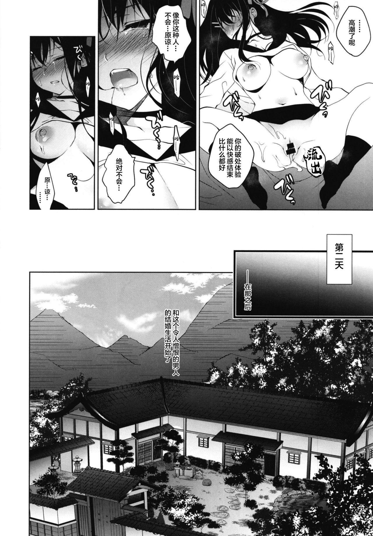 Hanayome Seifuku 14