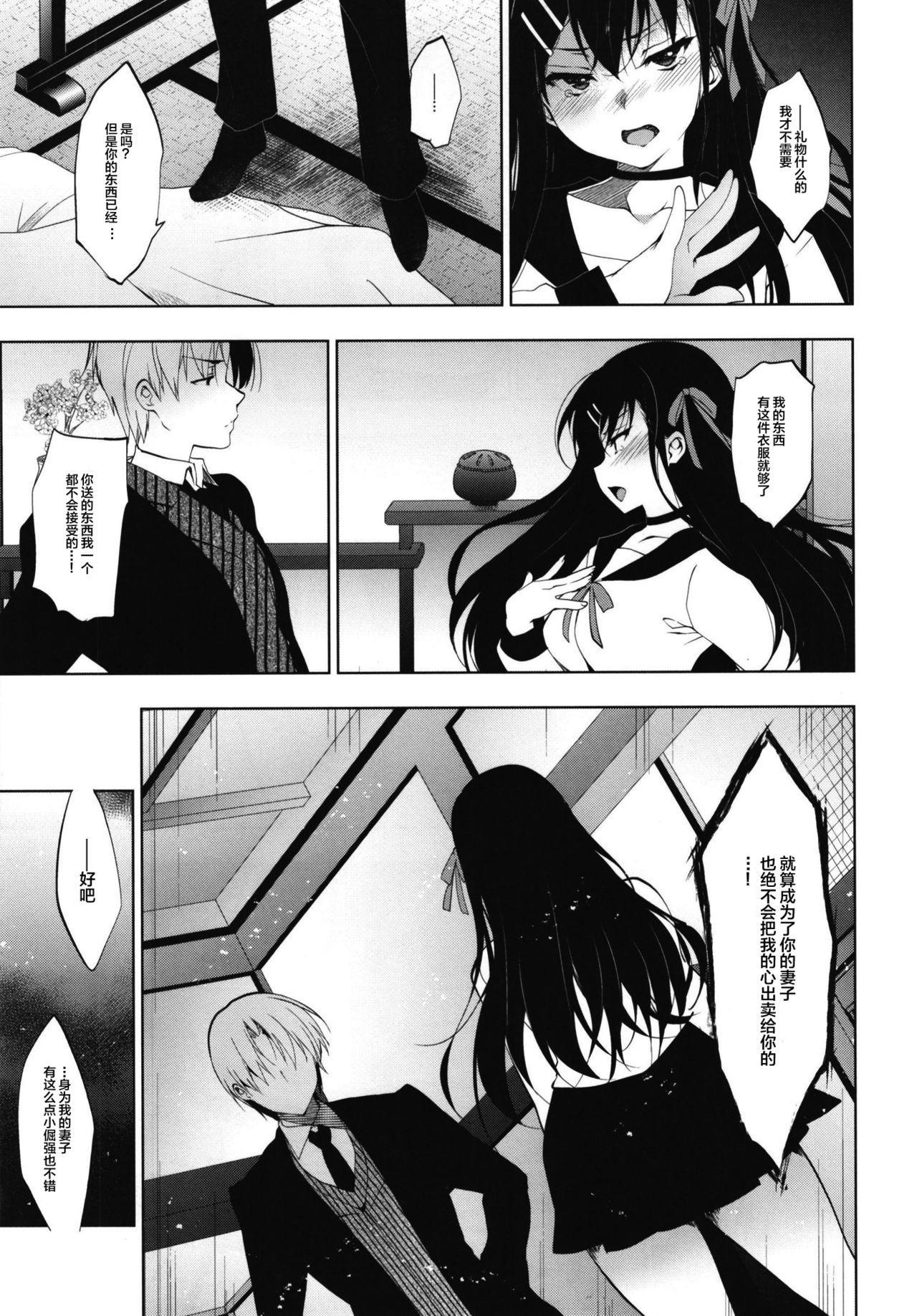 Hanayome Seifuku 7