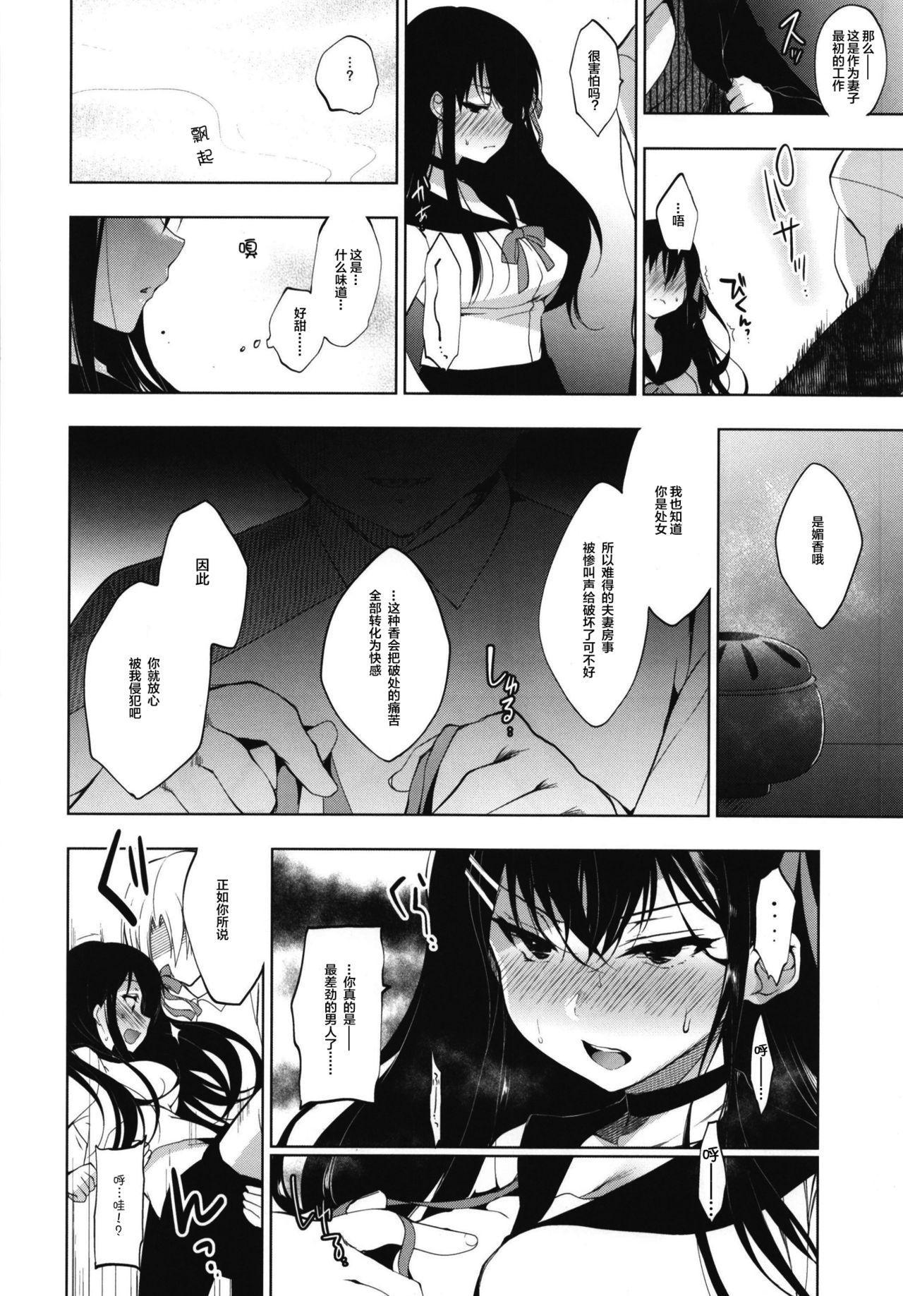 Hanayome Seifuku 8