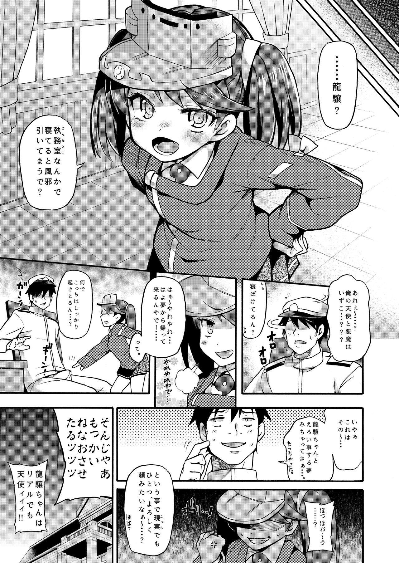 RJ-chan ha AKUMA demo TENSHI 18