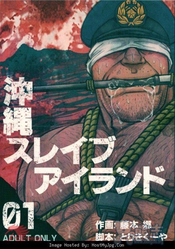 Okinawa Slave Island 1-10 0