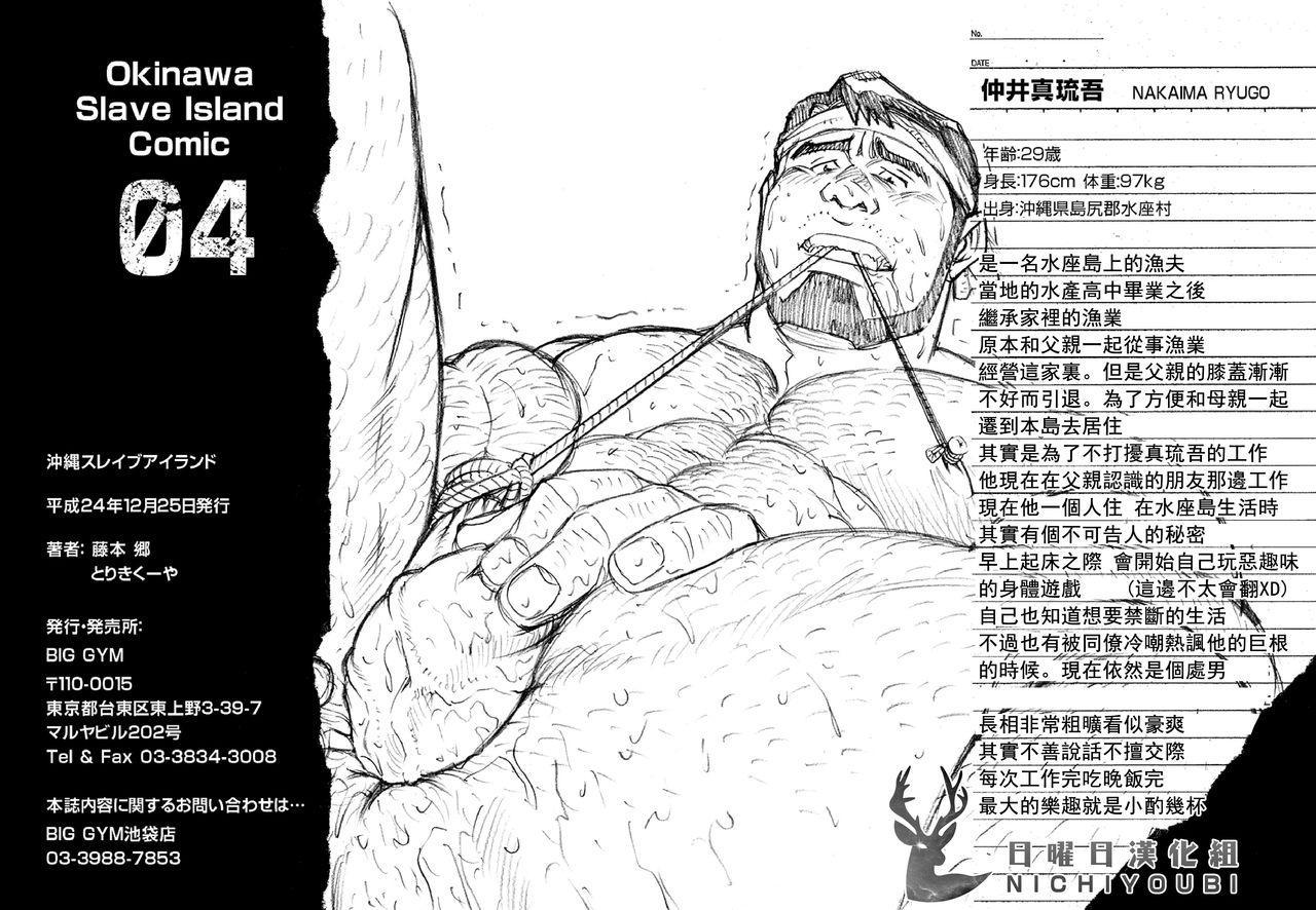 Okinawa Slave Island 1-10 108