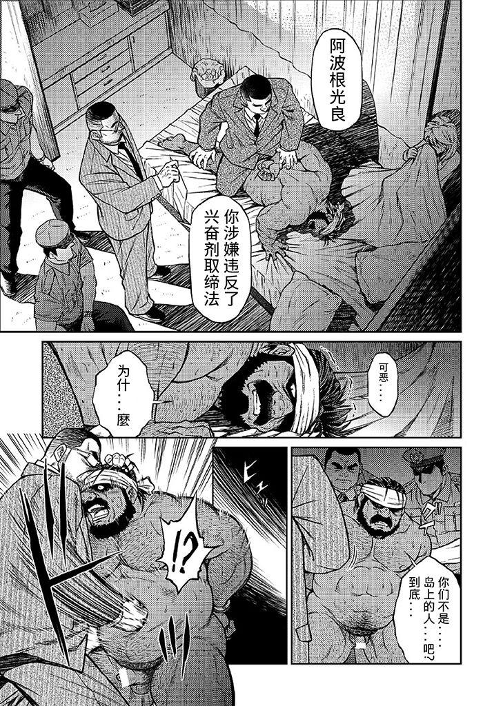 Okinawa Slave Island 1-10 114