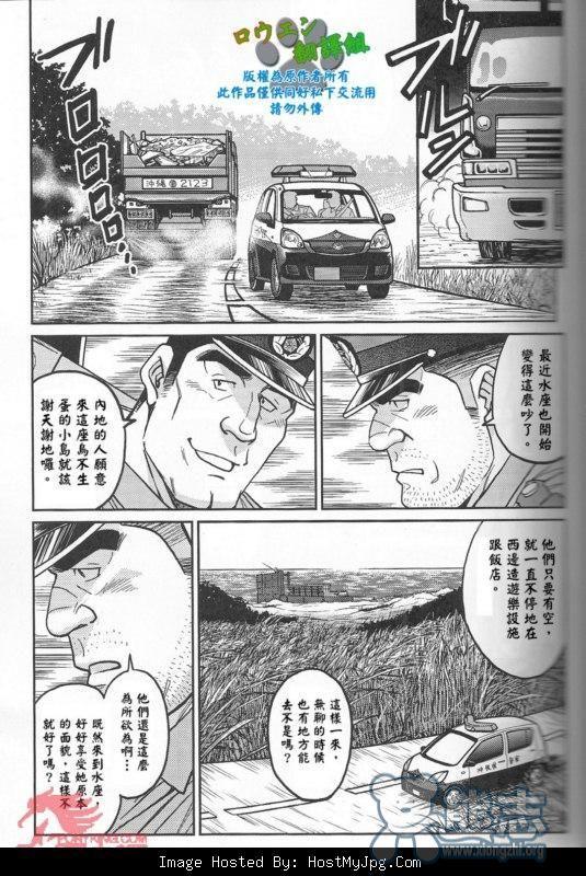 Okinawa Slave Island 1-10 11