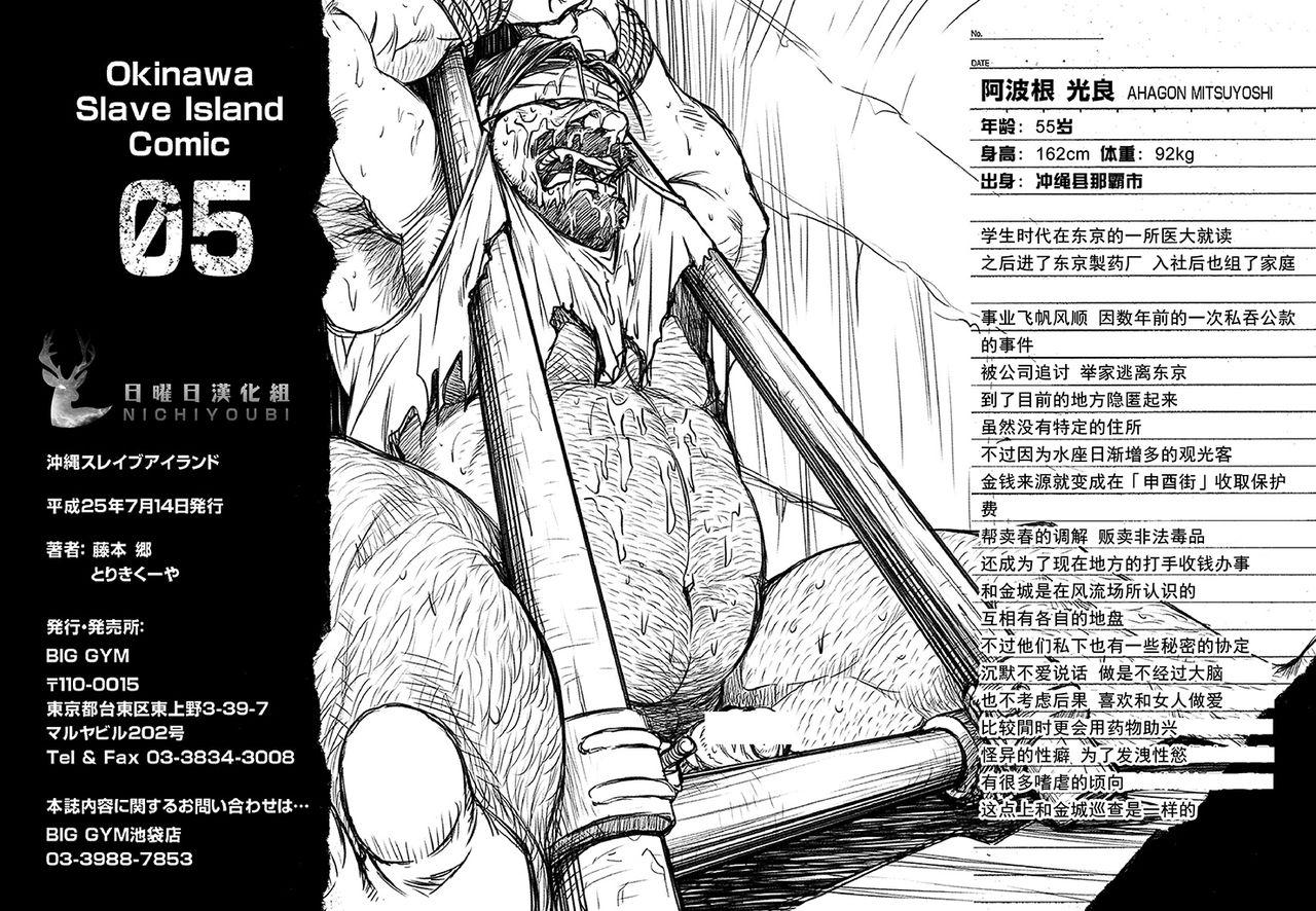 Okinawa Slave Island 1-10 134