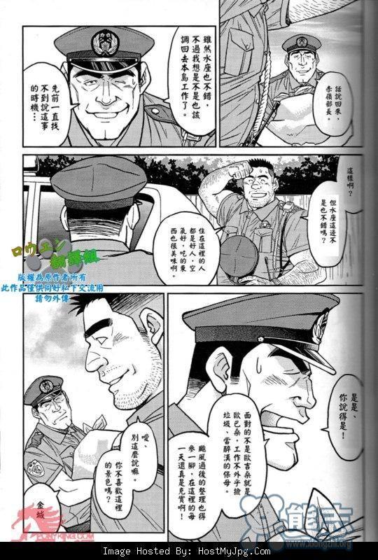 Okinawa Slave Island 1-10 15