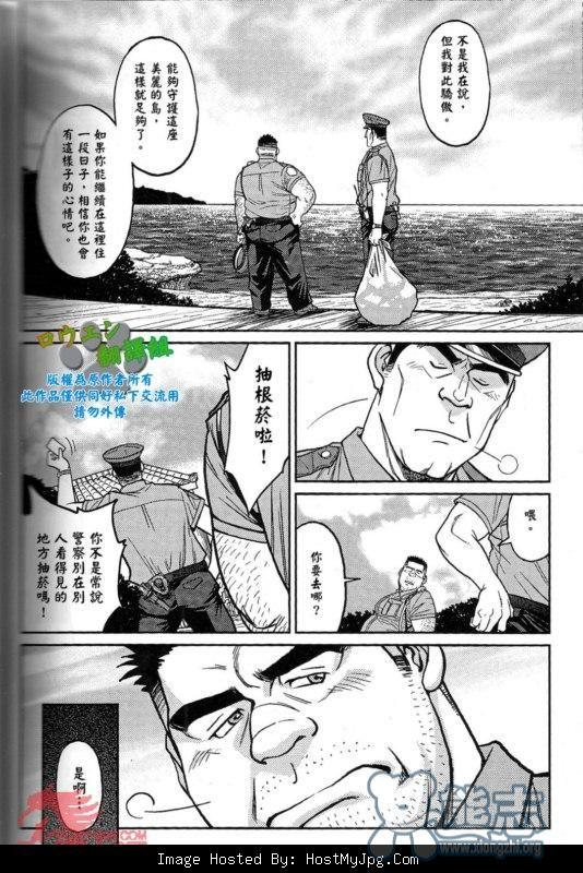 Okinawa Slave Island 1-10 16