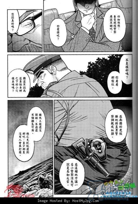 Okinawa Slave Island 1-10 17