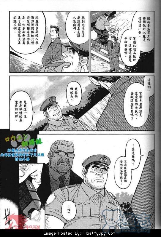 Okinawa Slave Island 1-10 19