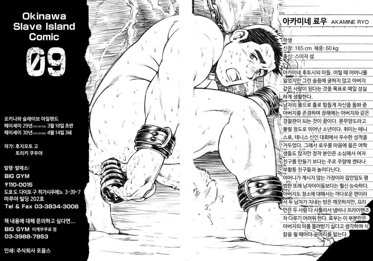 Okinawa Slave Island 1-10 237