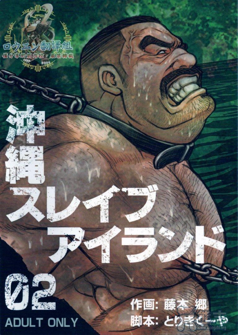 Okinawa Slave Island 1-10 29