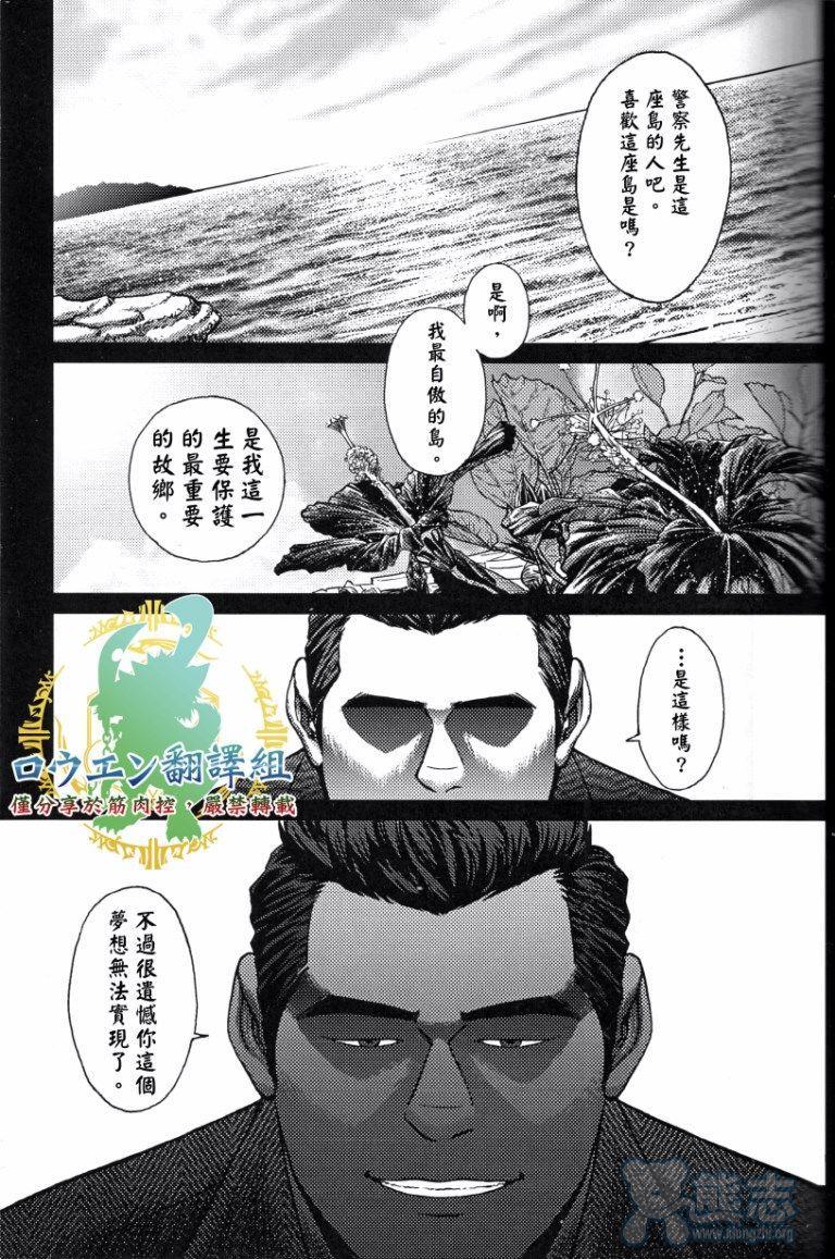 Okinawa Slave Island 1-10 32