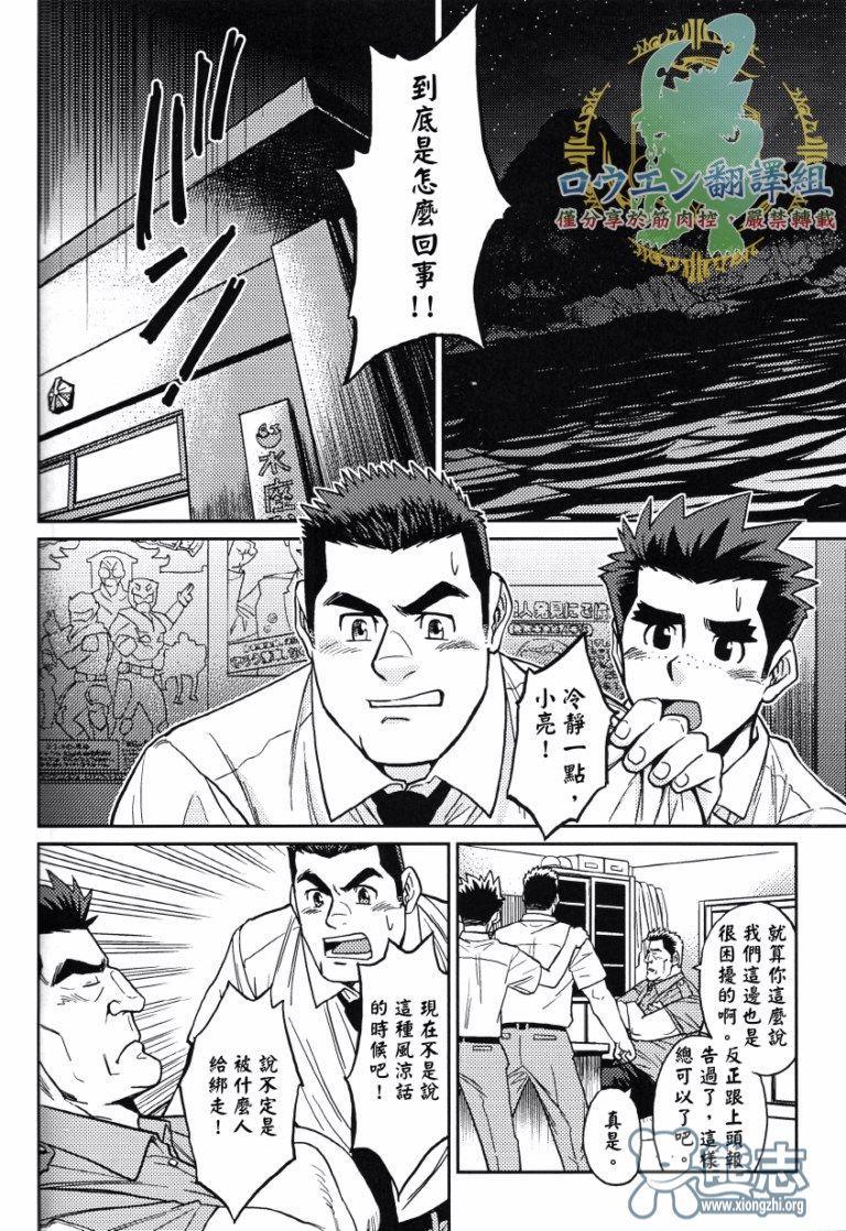 Okinawa Slave Island 1-10 39