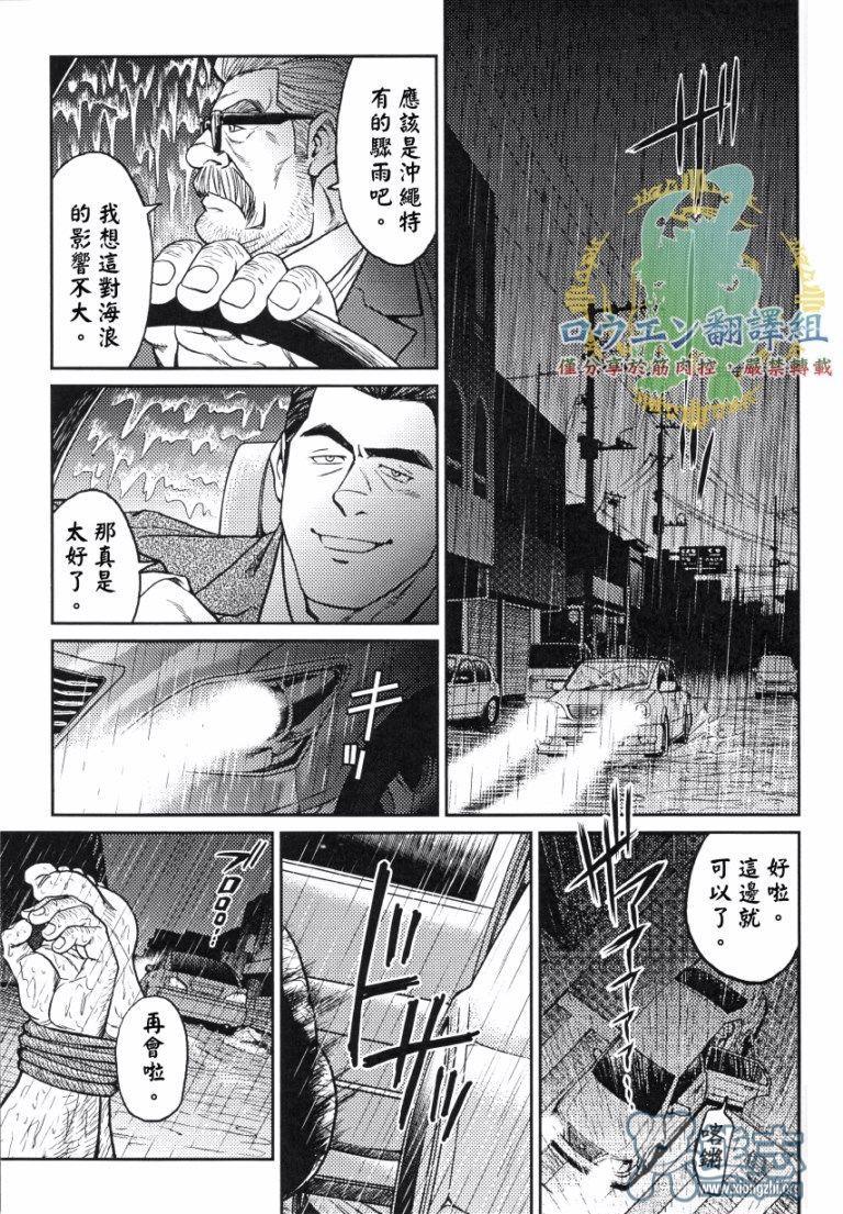 Okinawa Slave Island 1-10 54