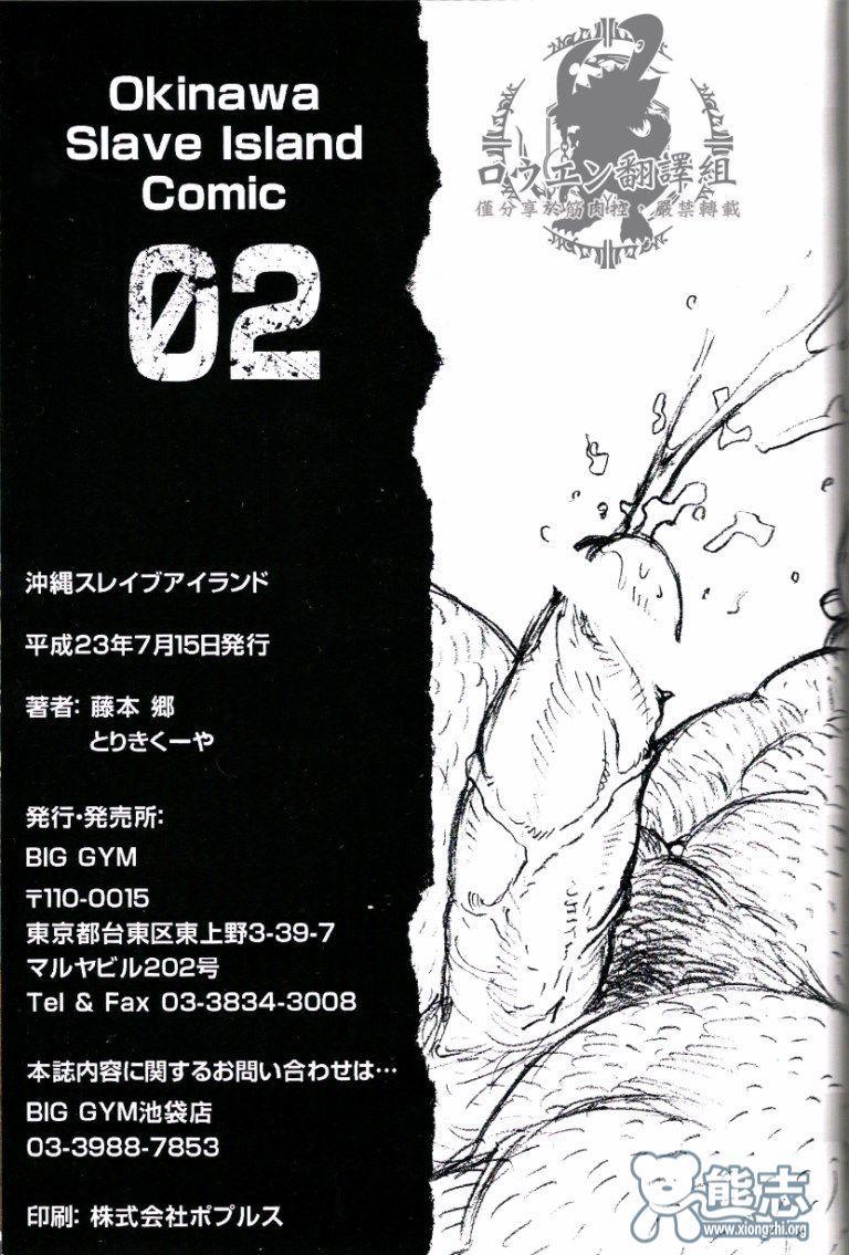 Okinawa Slave Island 1-10 56