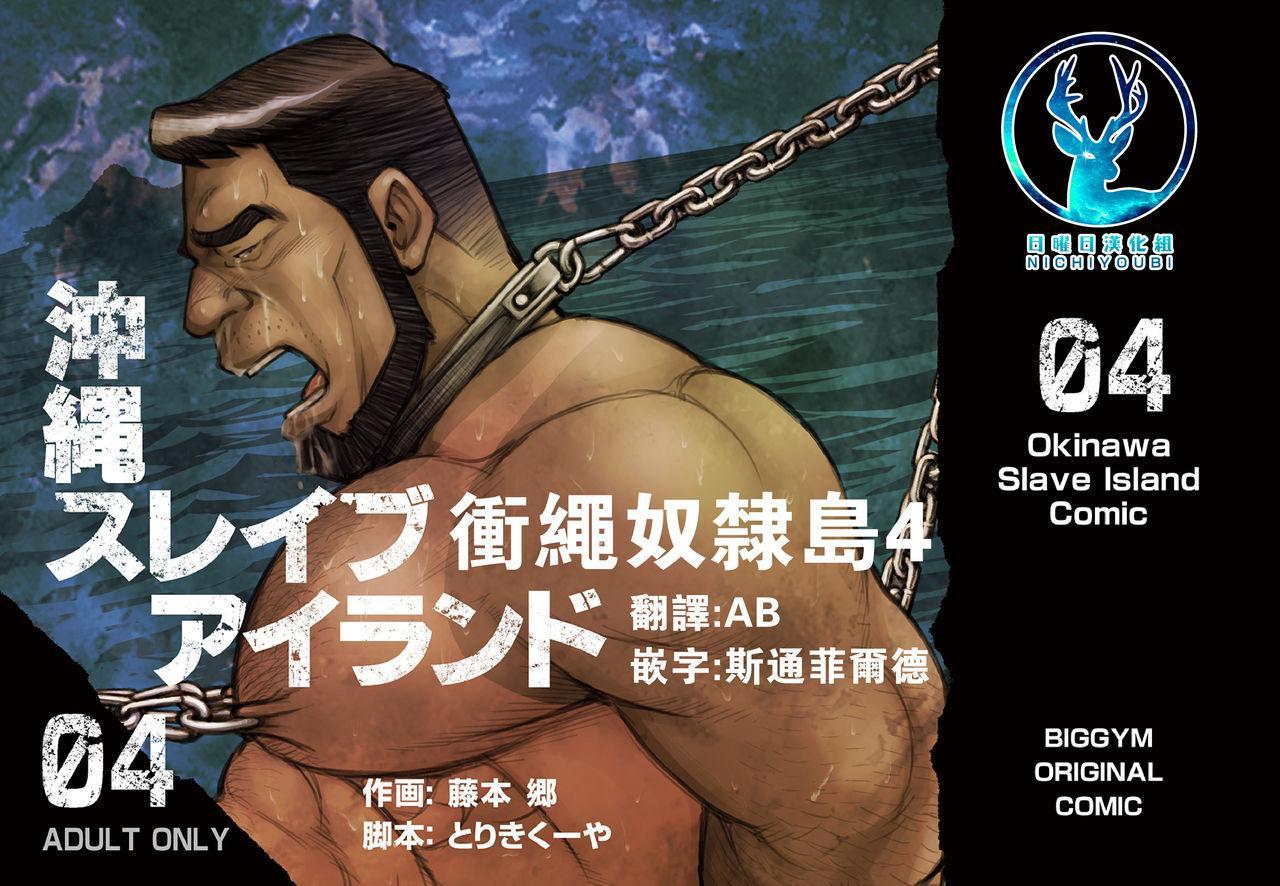 Okinawa Slave Island 1-10 83