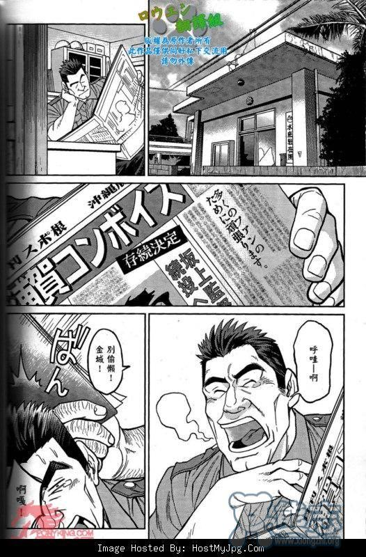 Okinawa Slave Island 1-10 8