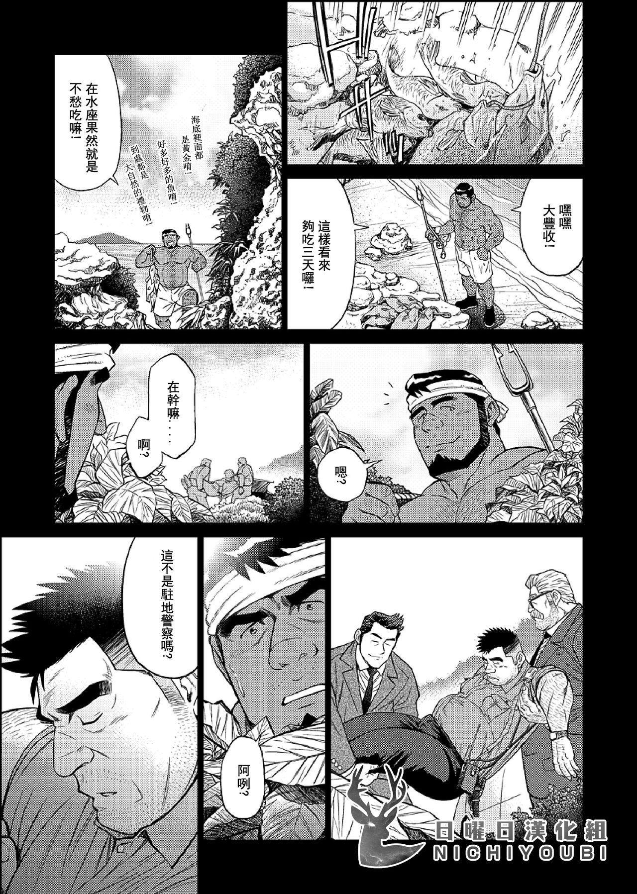 Okinawa Slave Island 1-10 92