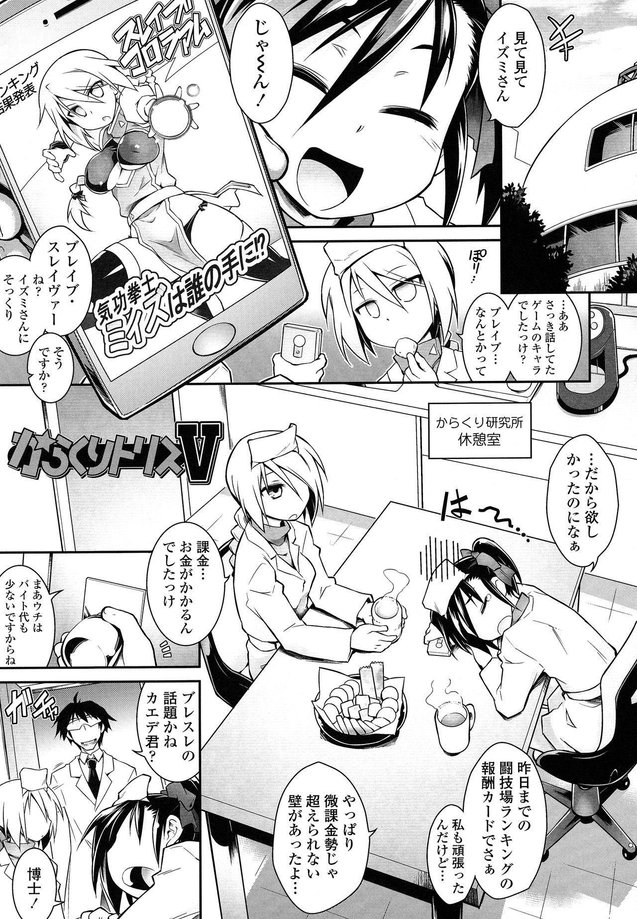 Kaikan Yuugi Roku 209