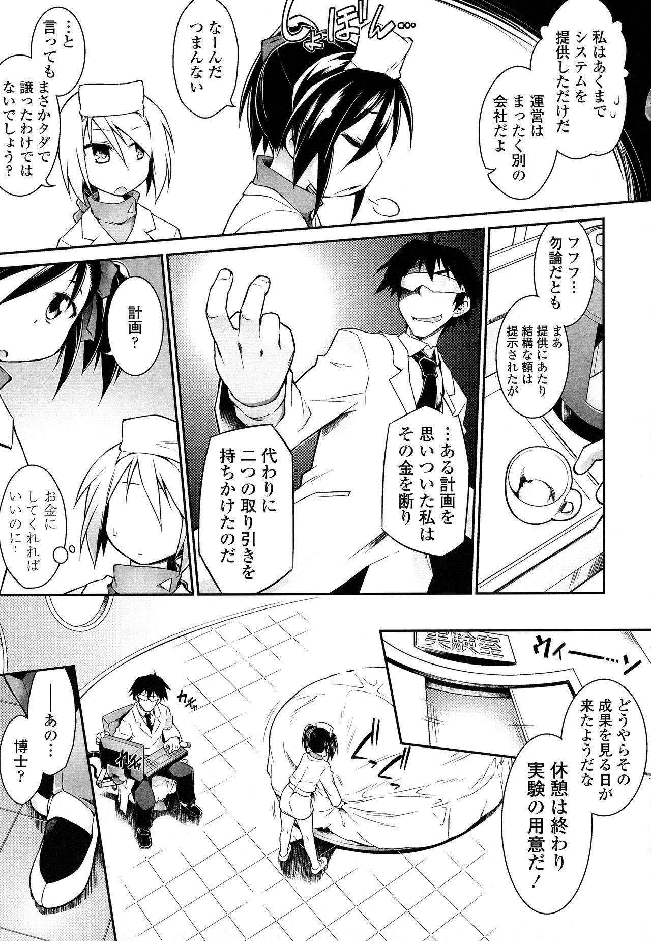 Kaikan Yuugi Roku 211
