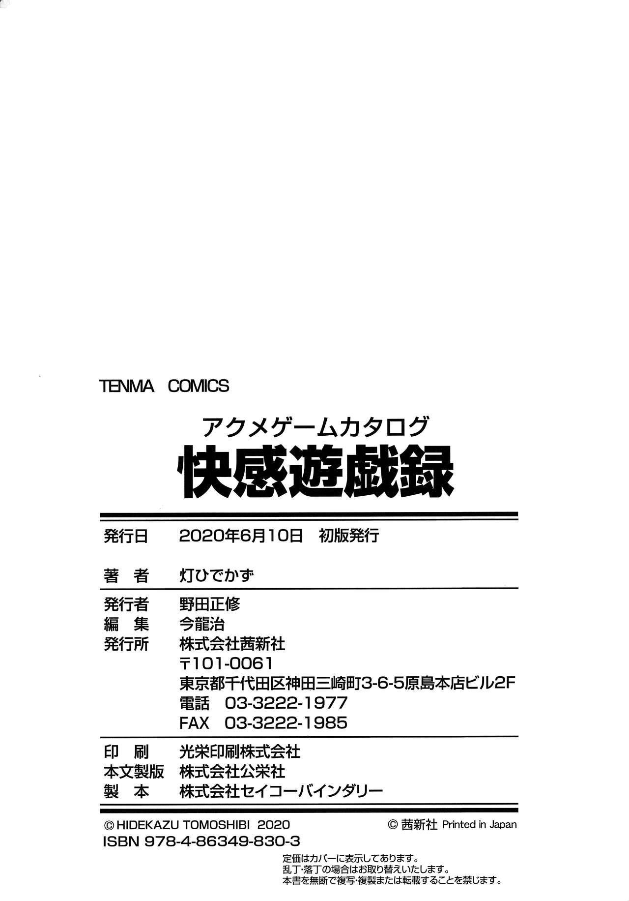 Kaikan Yuugi Roku 238