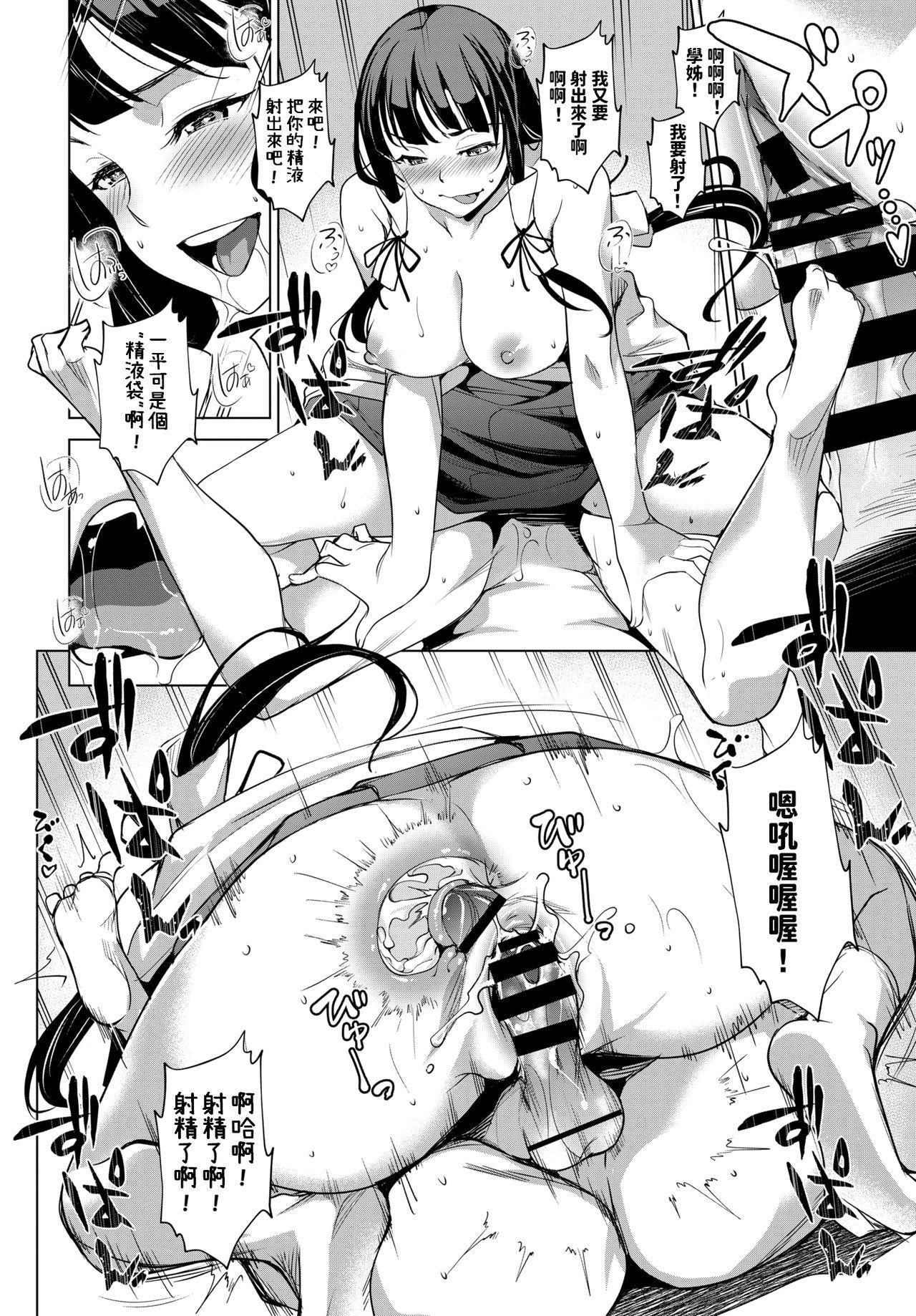 Himitsu no Otetsudai 19