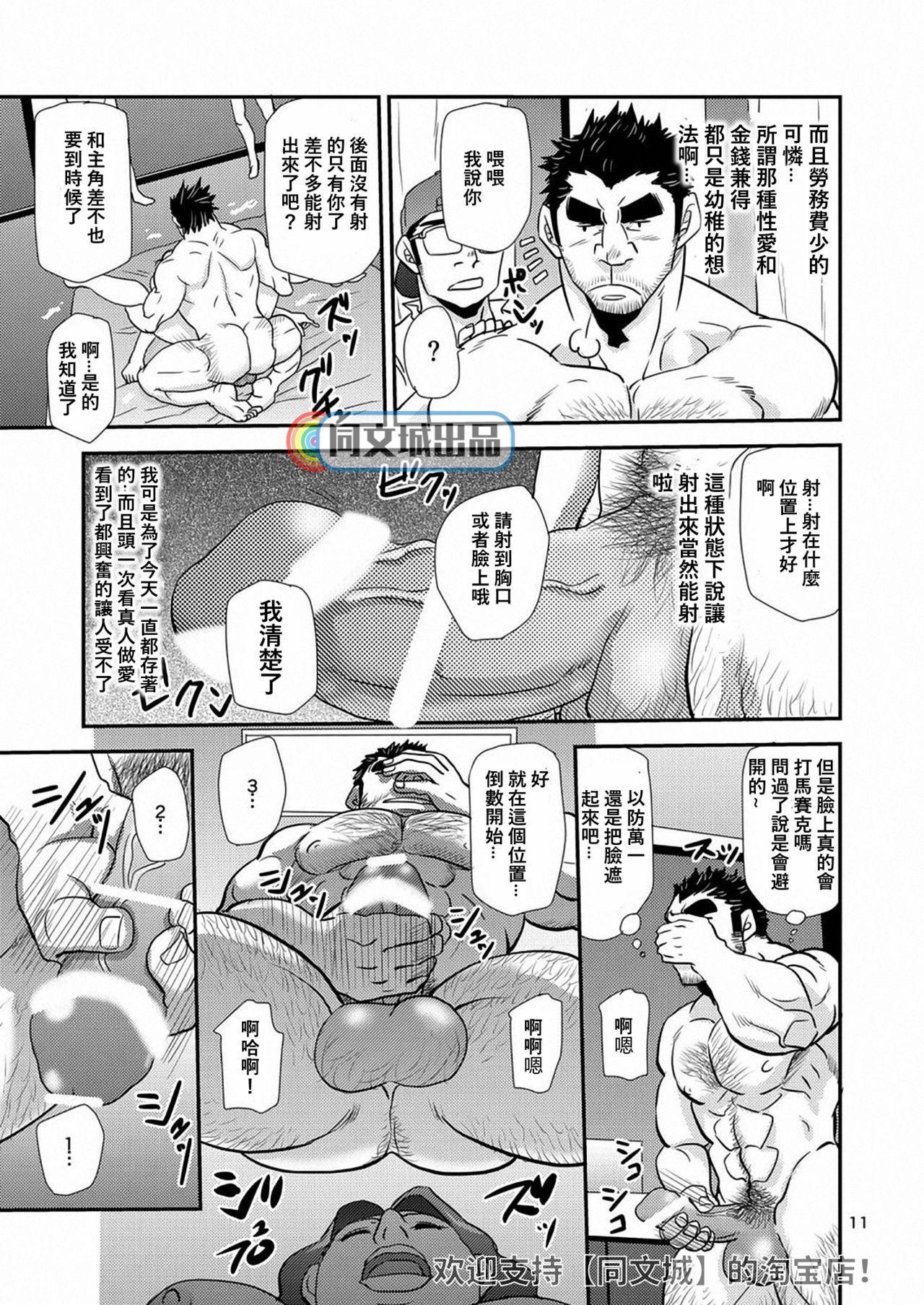 Imogorou no Shotaiken Sono Otoko Doutei ni Tsuki! 9