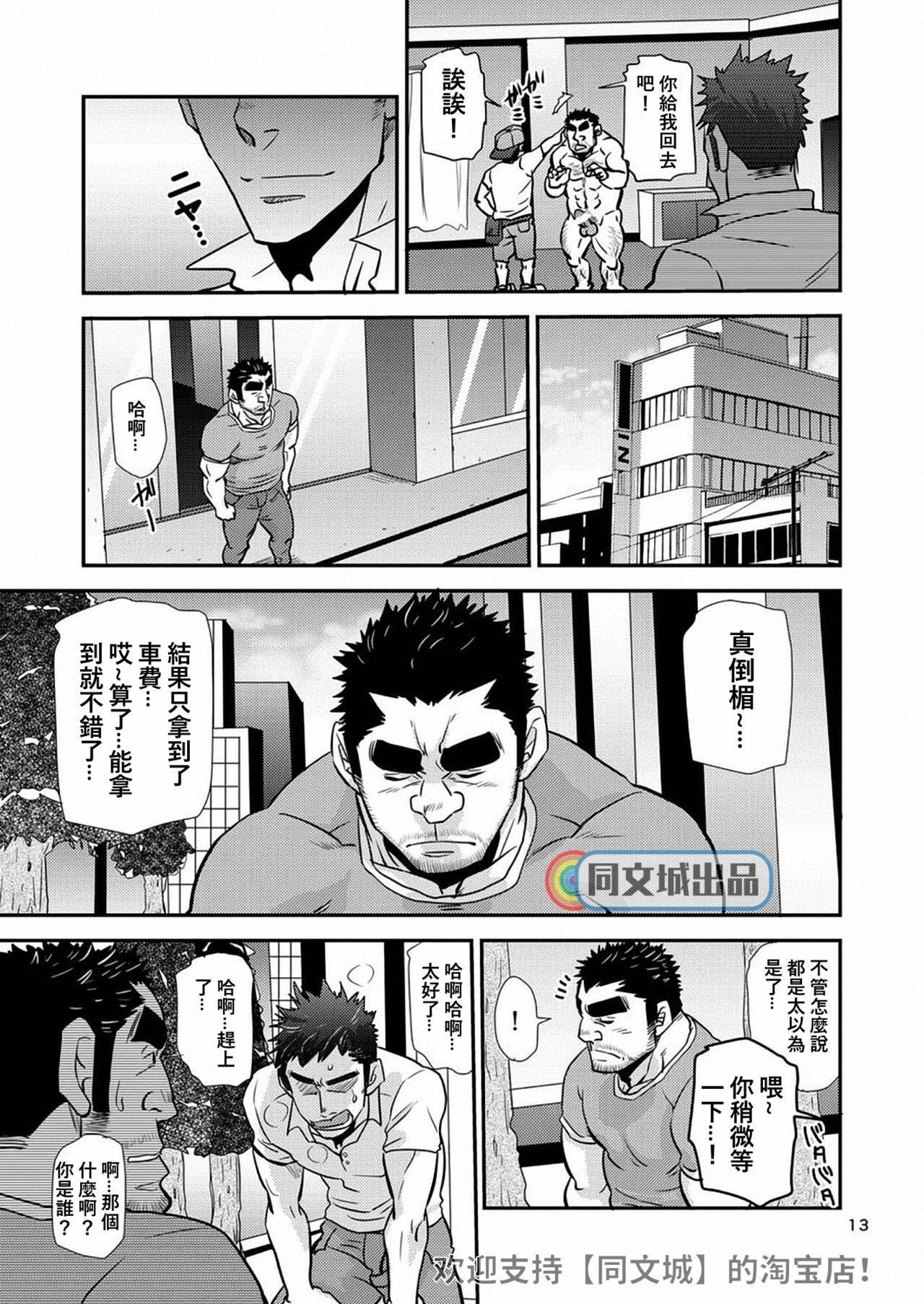 Imogorou no Shotaiken Sono Otoko Doutei ni Tsuki! 11