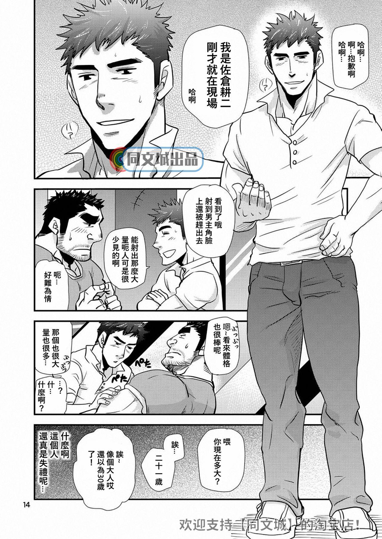 Imogorou no Shotaiken Sono Otoko Doutei ni Tsuki! 12