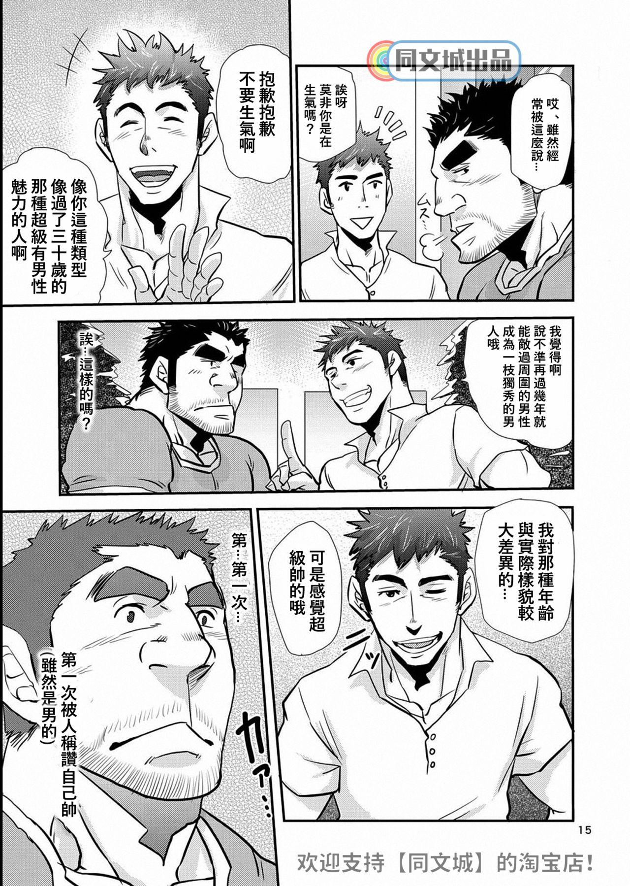 Imogorou no Shotaiken Sono Otoko Doutei ni Tsuki! 13