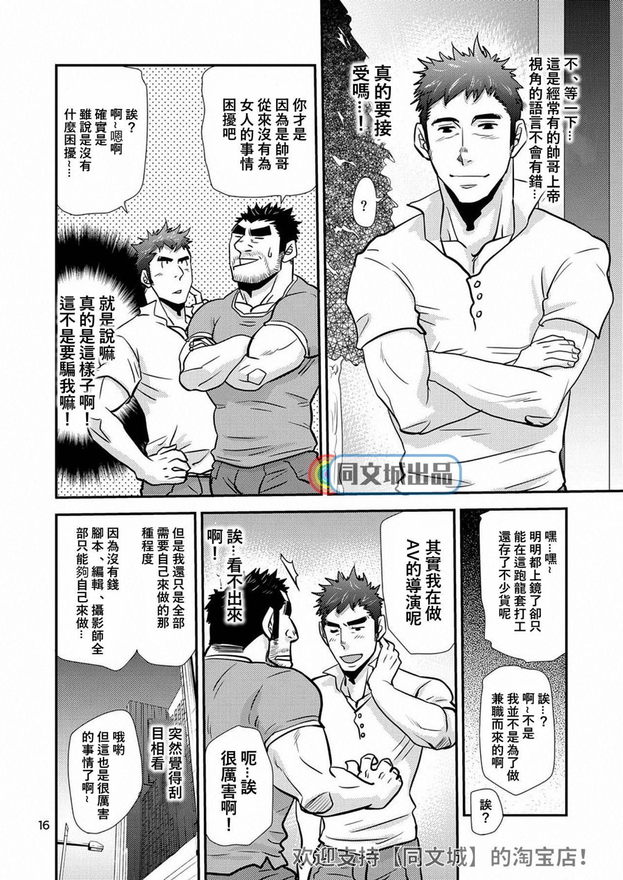 Imogorou no Shotaiken Sono Otoko Doutei ni Tsuki! 14