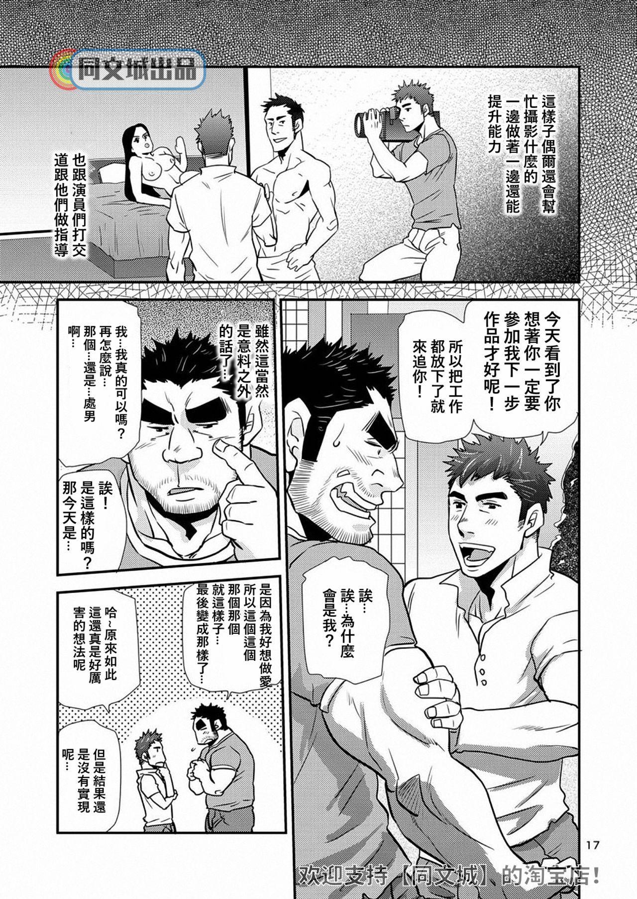 Imogorou no Shotaiken Sono Otoko Doutei ni Tsuki! 15