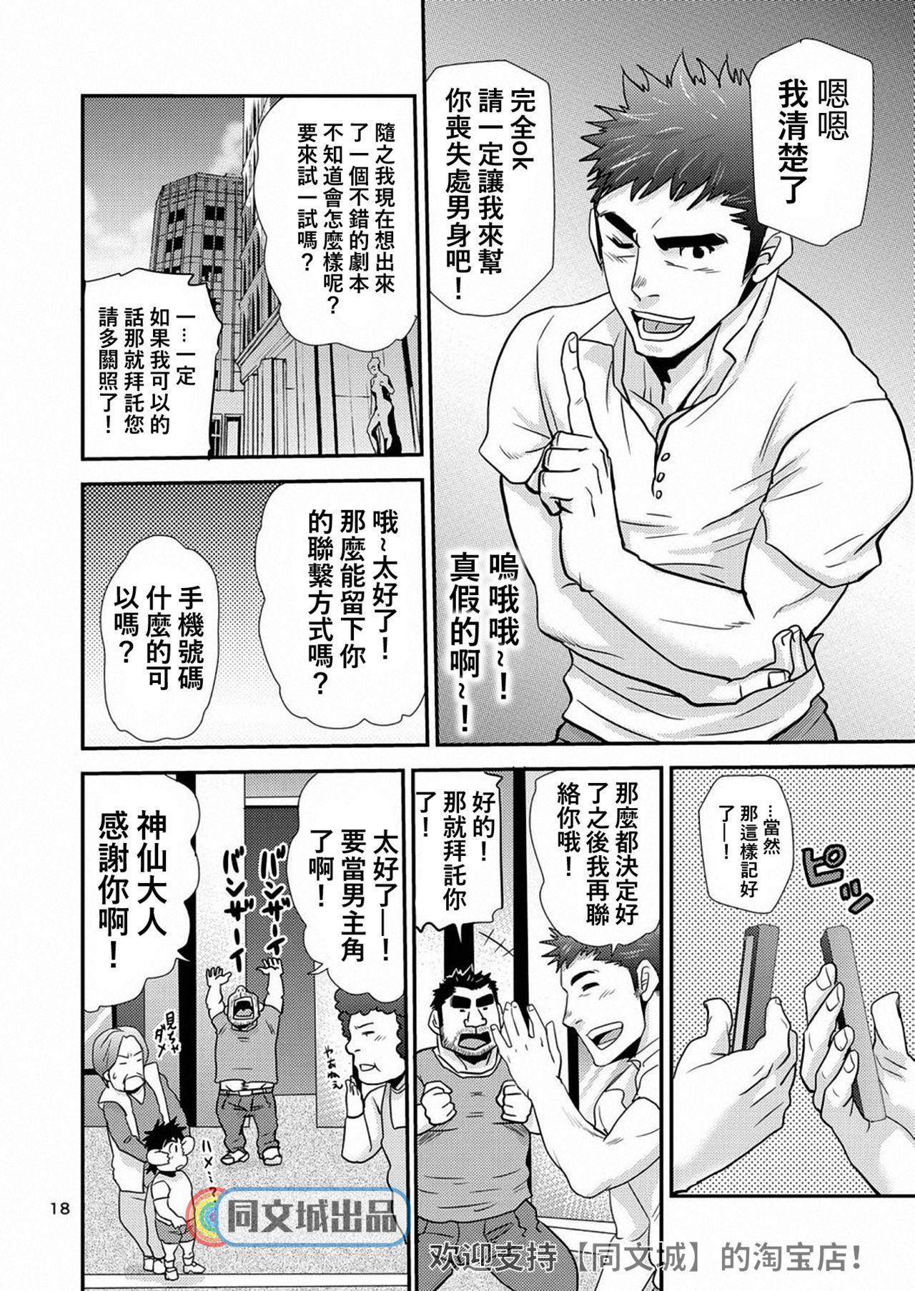 Imogorou no Shotaiken Sono Otoko Doutei ni Tsuki! 16