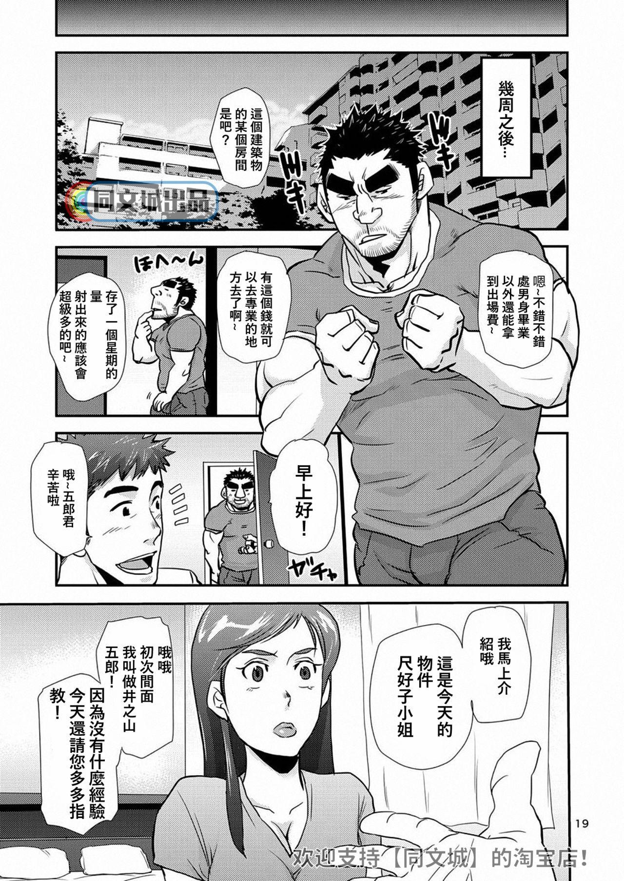 Imogorou no Shotaiken Sono Otoko Doutei ni Tsuki! 17