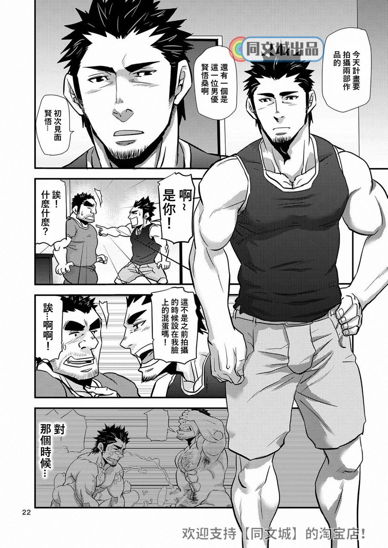 Imogorou no Shotaiken Sono Otoko Doutei ni Tsuki! 20