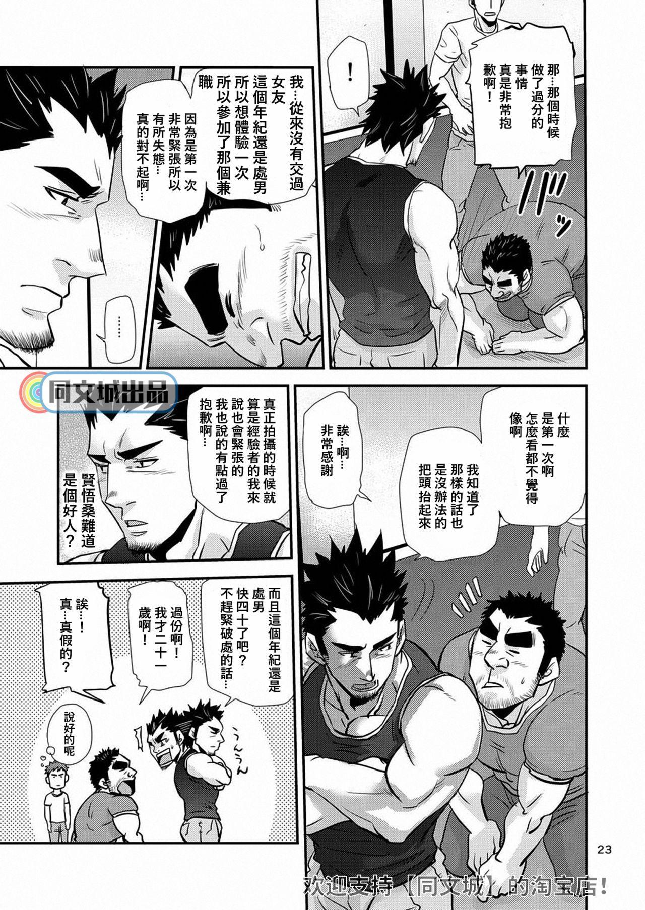 Imogorou no Shotaiken Sono Otoko Doutei ni Tsuki! 21