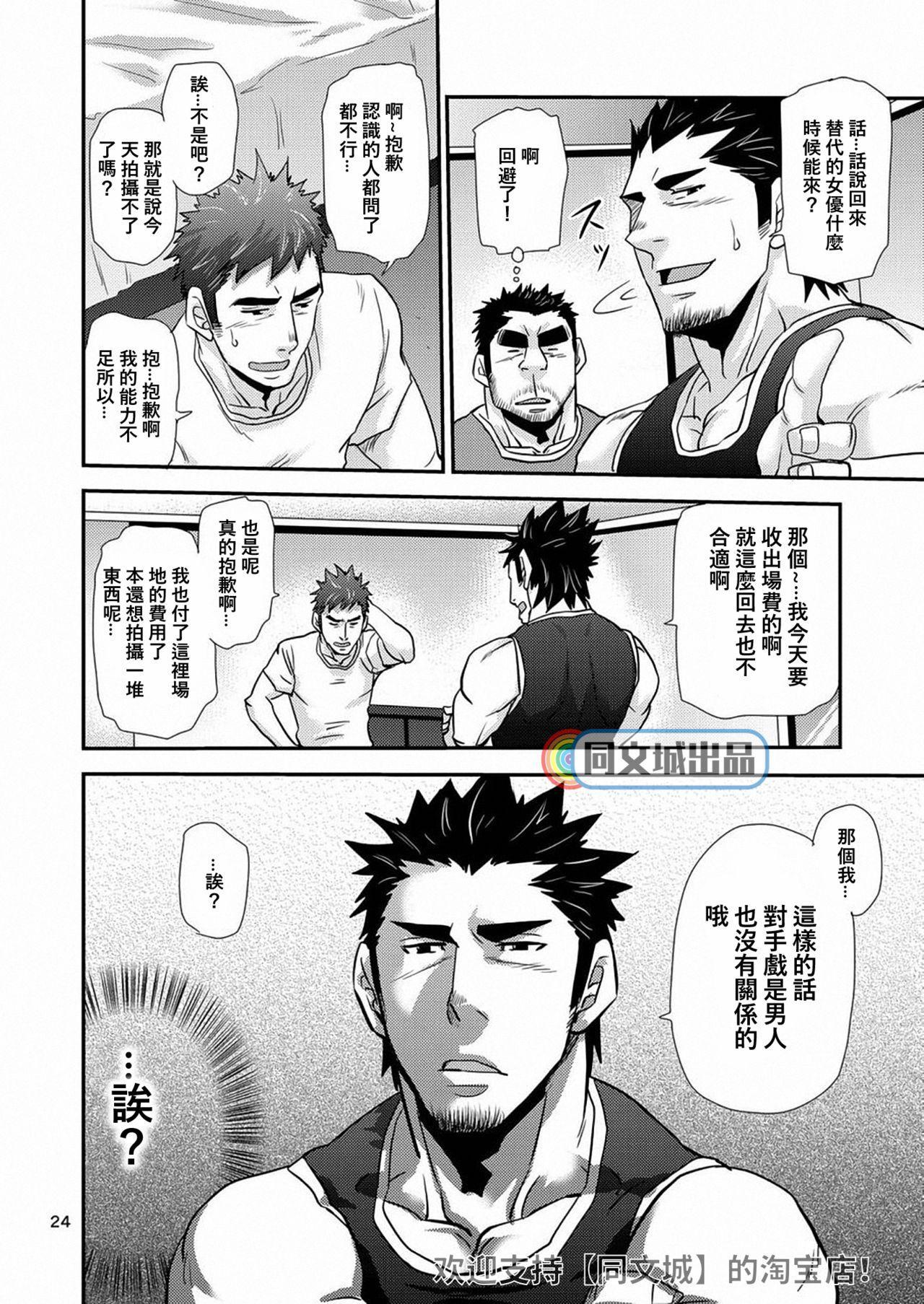 Imogorou no Shotaiken Sono Otoko Doutei ni Tsuki! 22