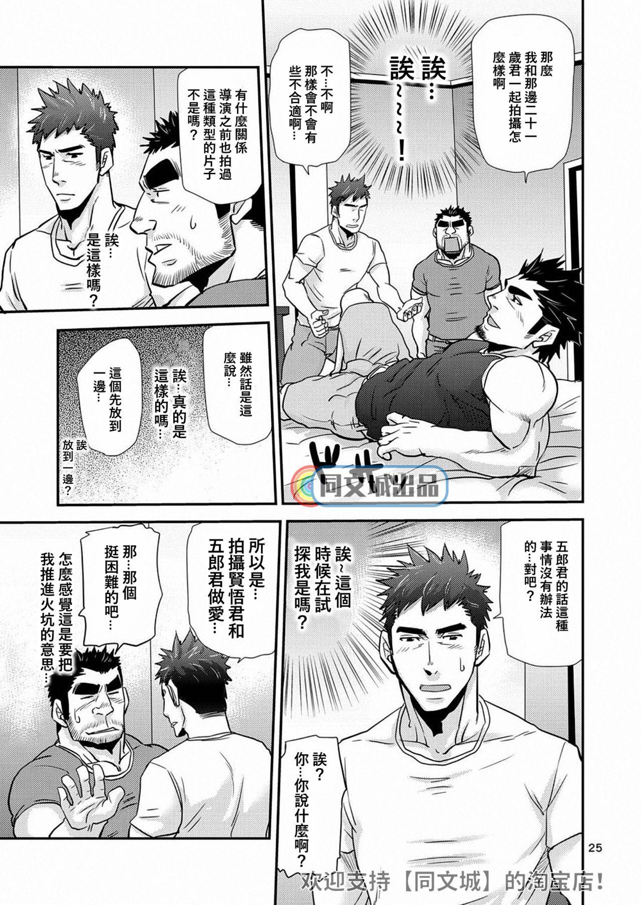 Imogorou no Shotaiken Sono Otoko Doutei ni Tsuki! 23