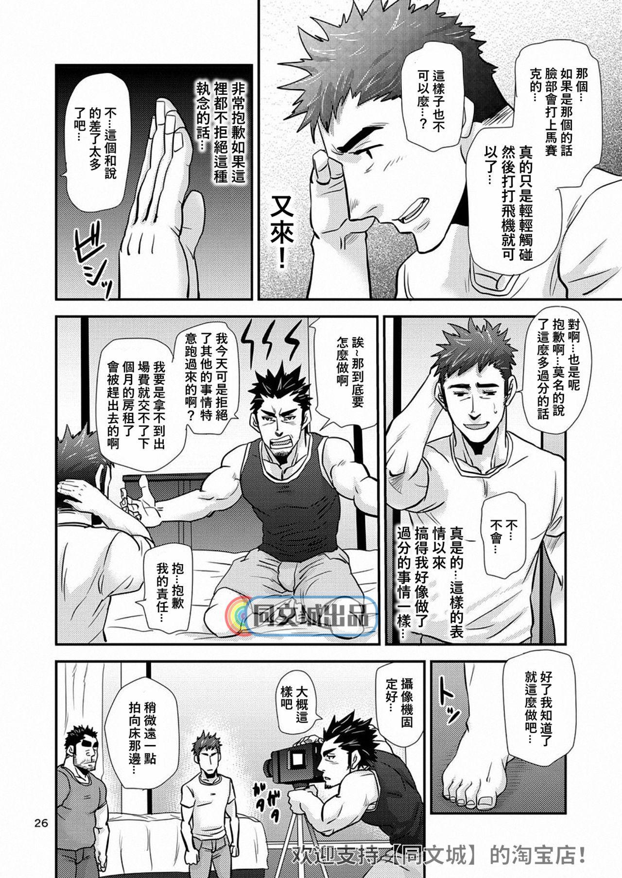 Imogorou no Shotaiken Sono Otoko Doutei ni Tsuki! 24