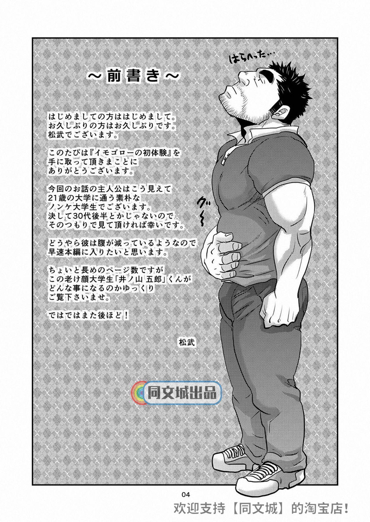 Imogorou no Shotaiken Sono Otoko Doutei ni Tsuki! 2