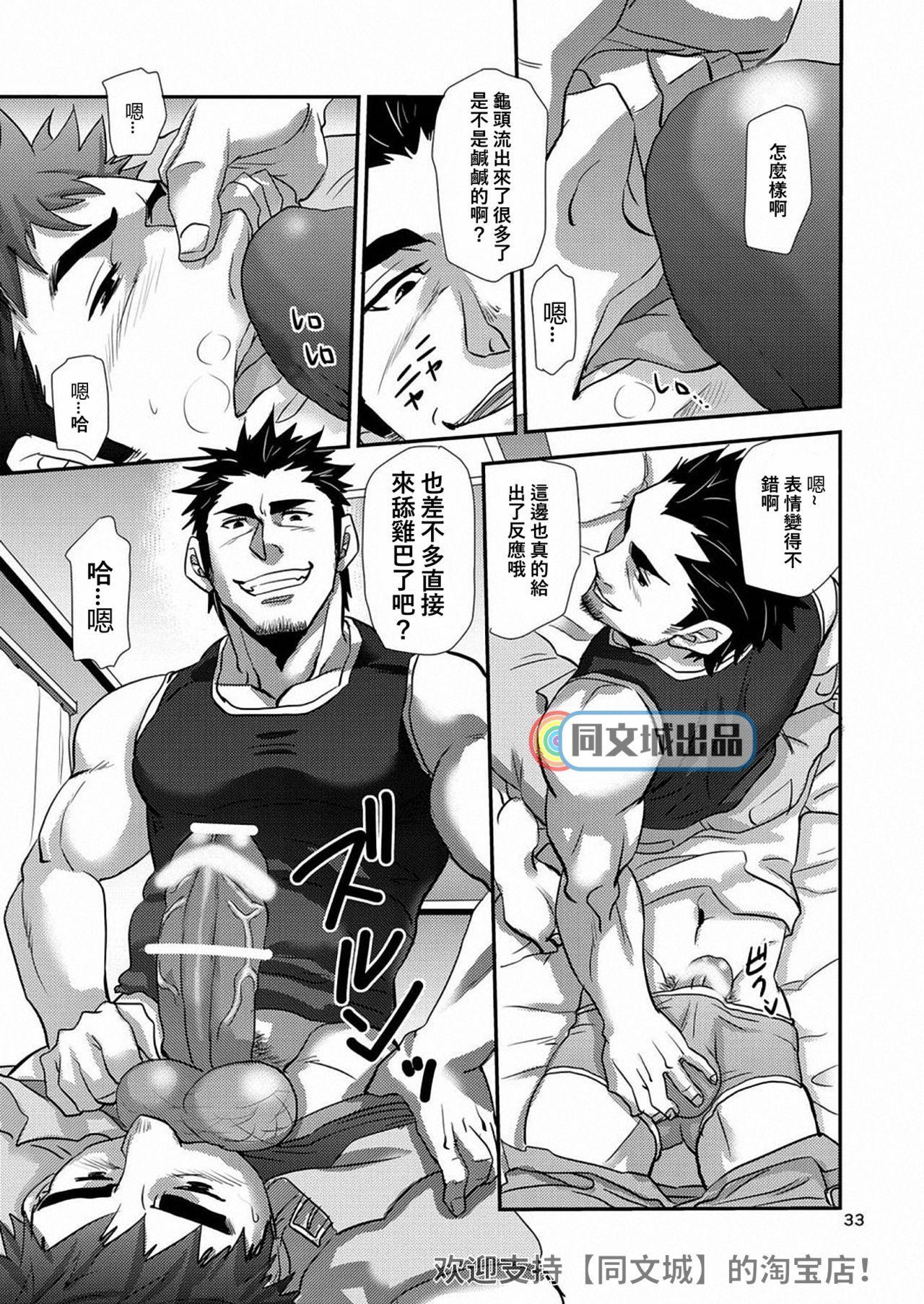 Imogorou no Shotaiken Sono Otoko Doutei ni Tsuki! 31