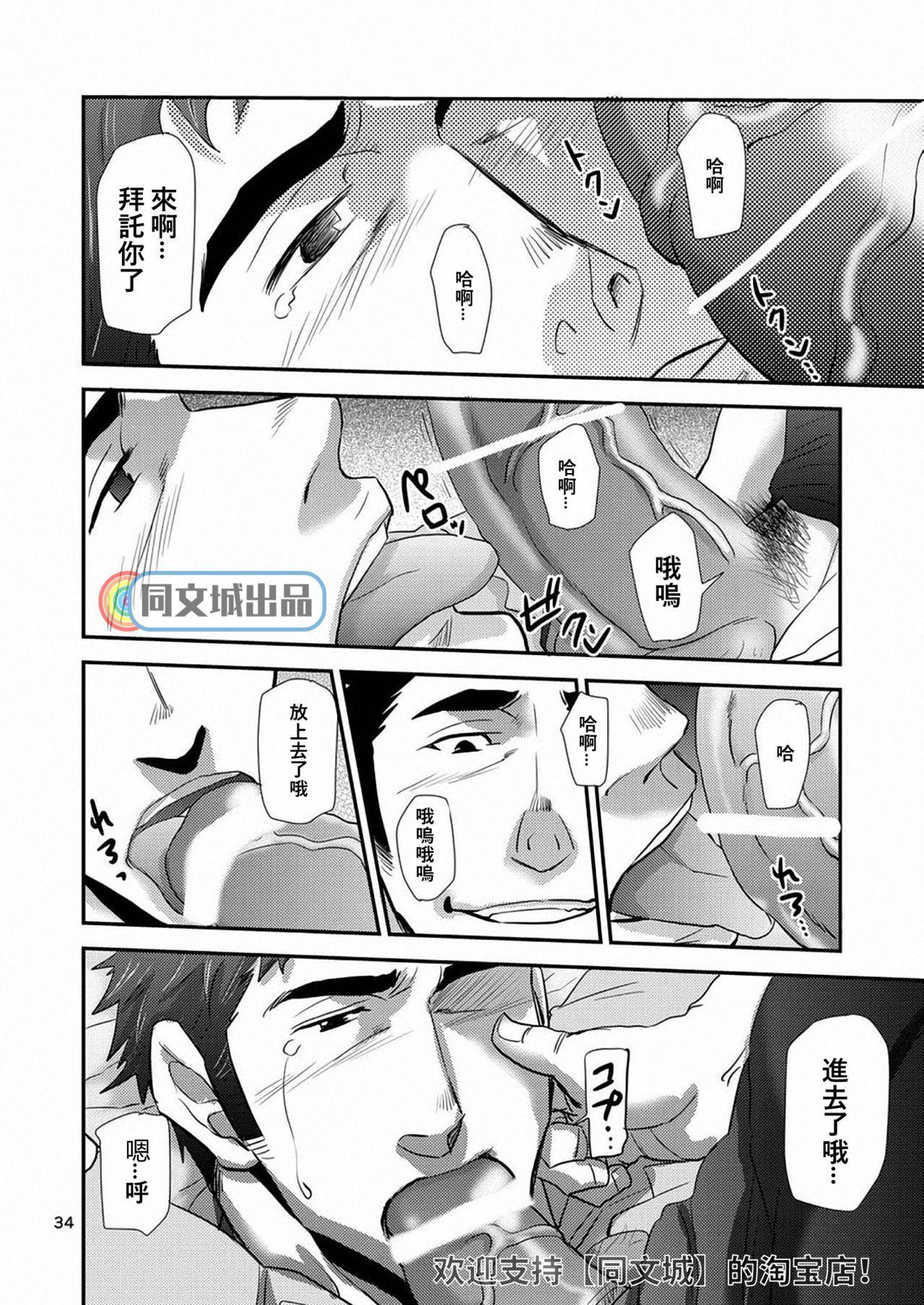 Imogorou no Shotaiken Sono Otoko Doutei ni Tsuki! 32