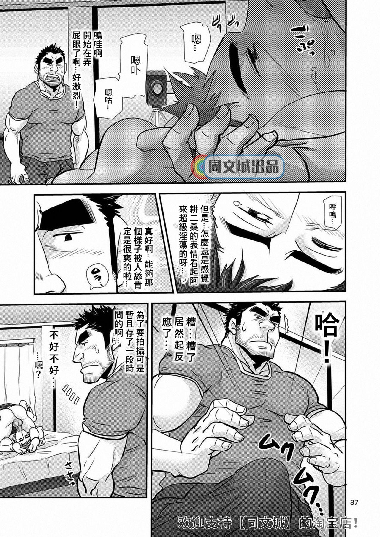 Imogorou no Shotaiken Sono Otoko Doutei ni Tsuki! 35