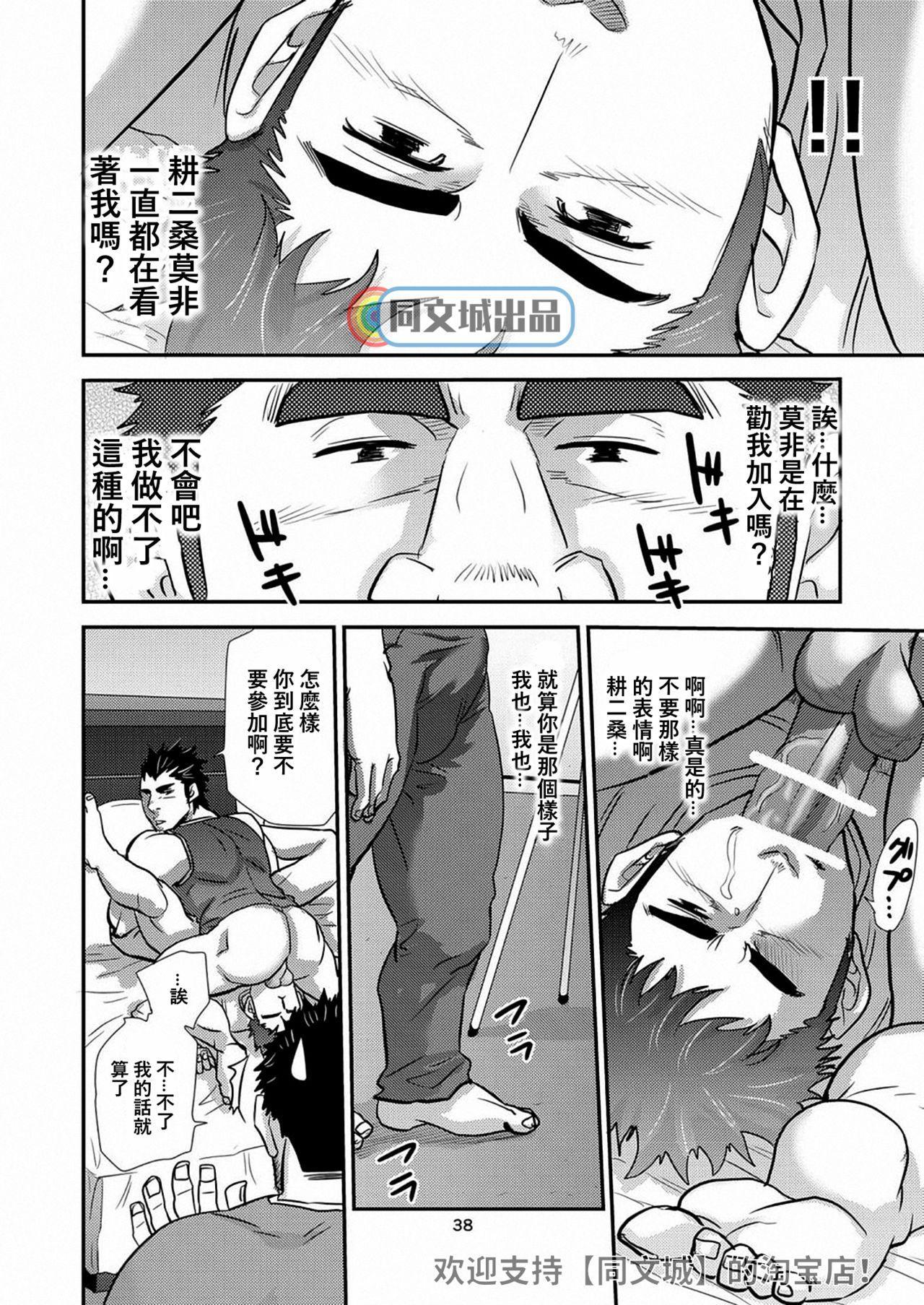 Imogorou no Shotaiken Sono Otoko Doutei ni Tsuki! 36