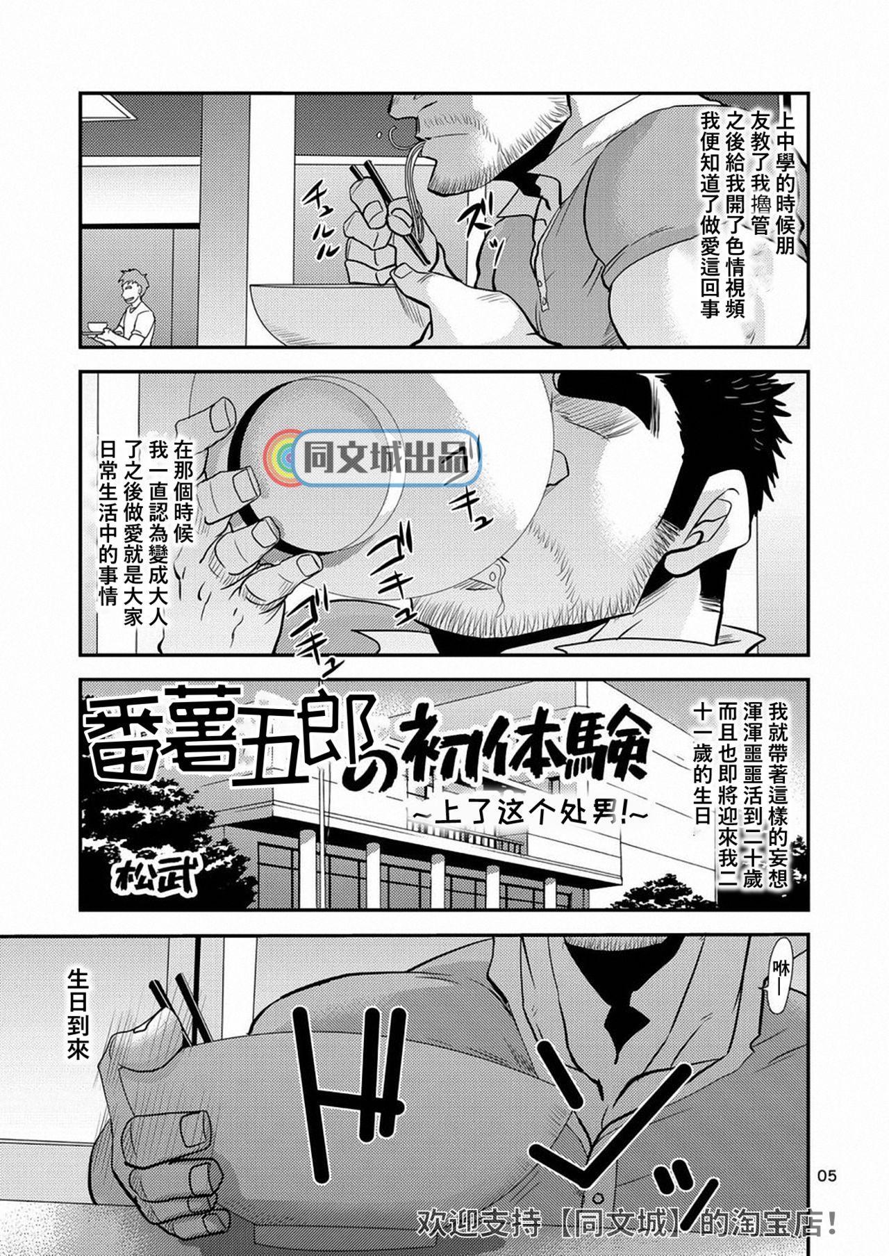 Imogorou no Shotaiken Sono Otoko Doutei ni Tsuki! 3