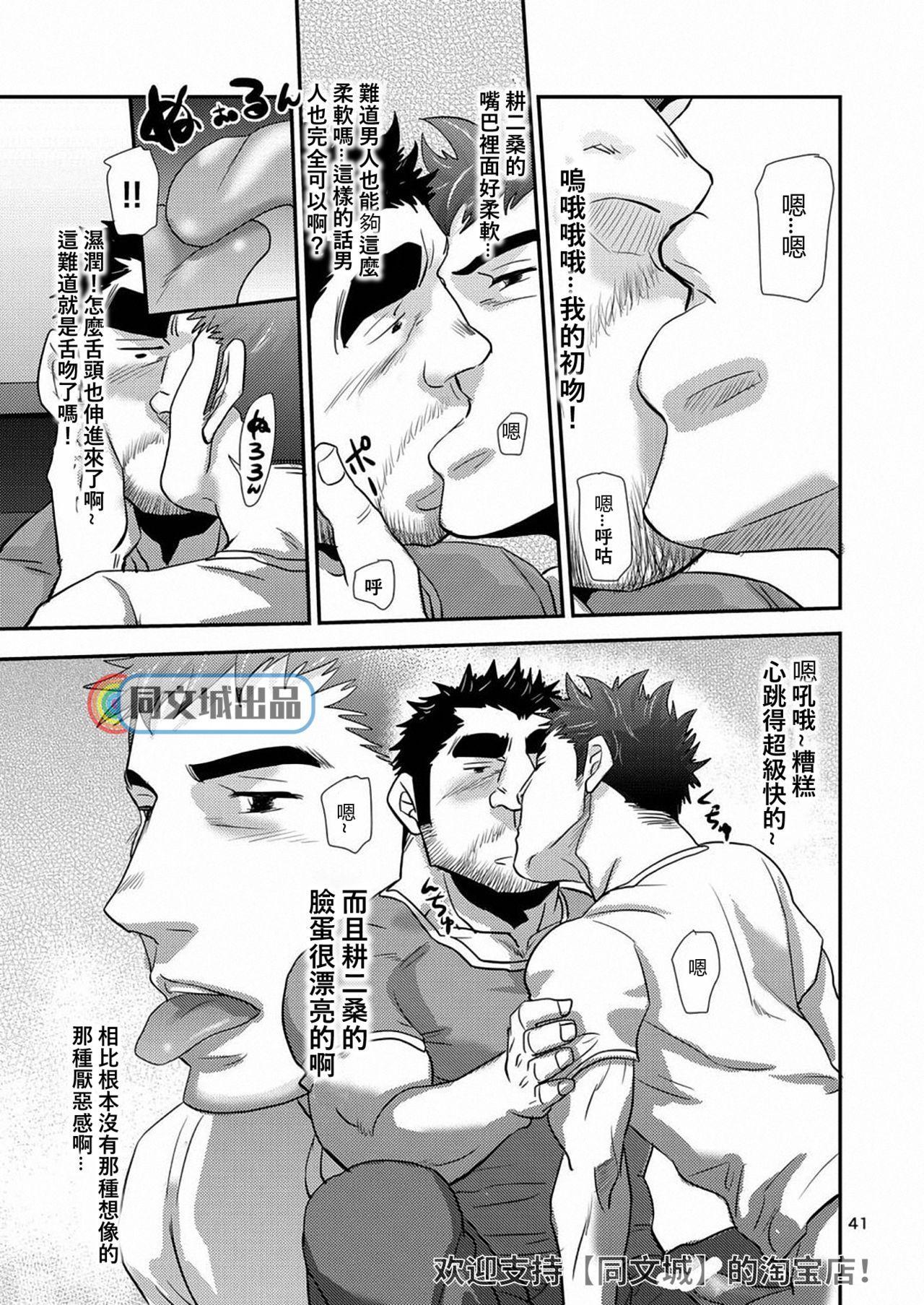 Imogorou no Shotaiken Sono Otoko Doutei ni Tsuki! 39