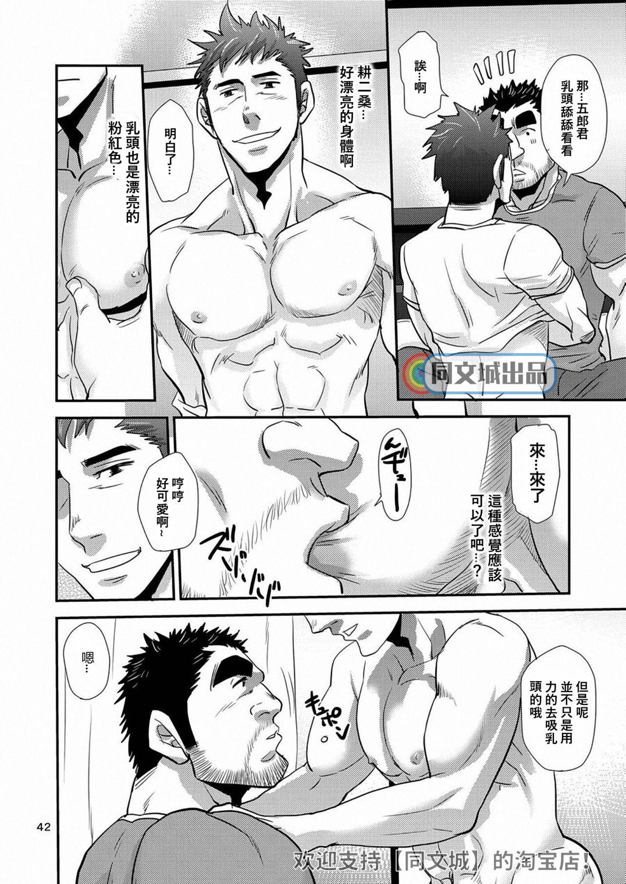 Imogorou no Shotaiken Sono Otoko Doutei ni Tsuki! 40