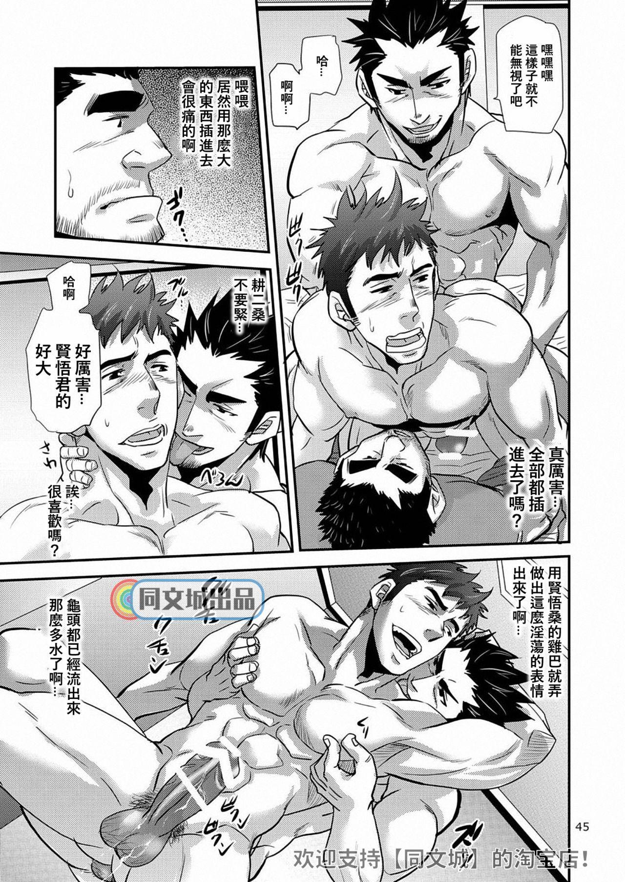 Imogorou no Shotaiken Sono Otoko Doutei ni Tsuki! 43