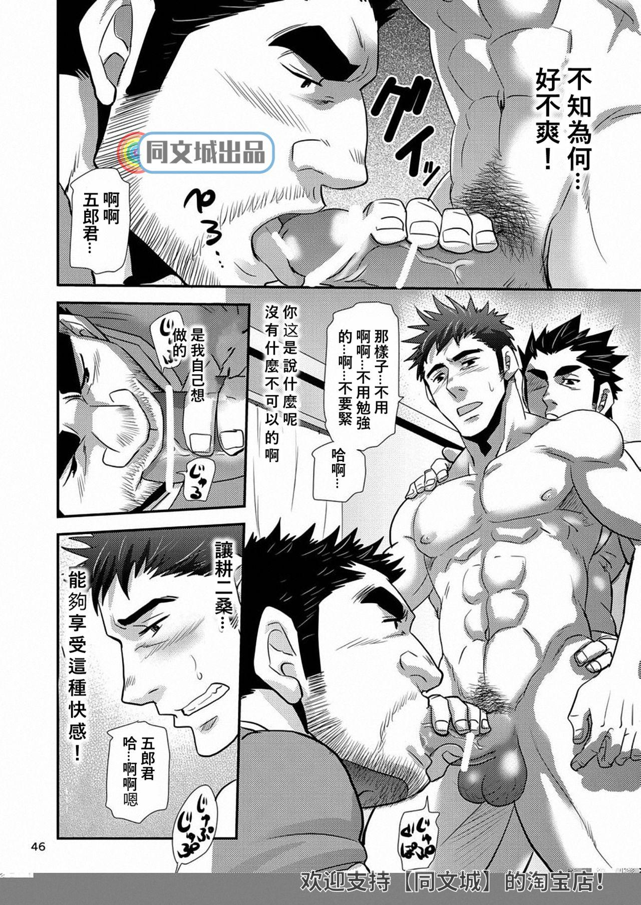 Imogorou no Shotaiken Sono Otoko Doutei ni Tsuki! 44